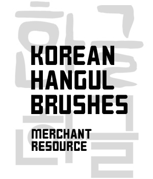 Korean Hangul Brushes 2D Merchant Resources gmm2