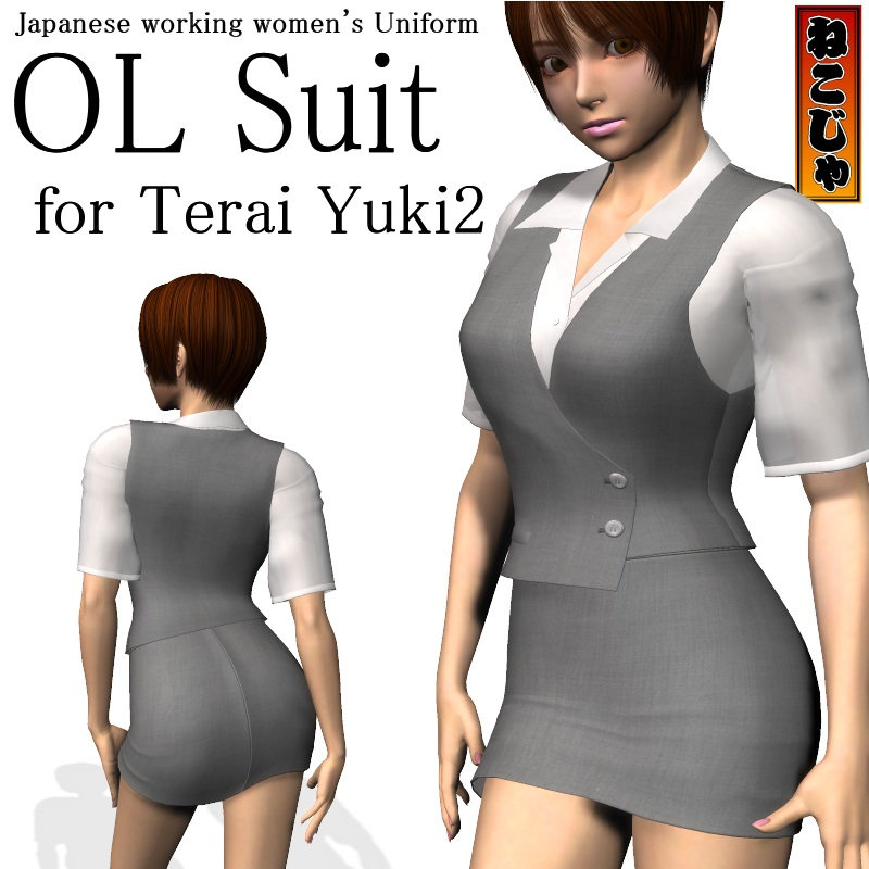 OL Suit for Terai Yuki2
