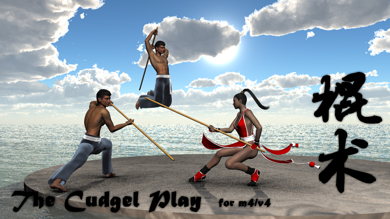 YBlues's Martial Art - The Cudgel Play